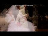 «Наша СВАДЬБА!!!!!» под музыку Детские песни колыбельные - Колыбельная (Ты родишься скоро очень. Спи, малыш, спокойной ночи!). Picrolla